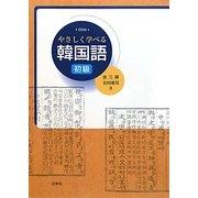 やさしく学べる韓国語 初級