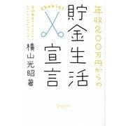 年収200万円からの貯金生活宣言 [単行本]
