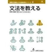 文法を教える(国際交流基金日本語教授法シリーズ 第 4巻) [単行本]