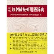 放射線技術用語辞典 新版 [事典辞典]