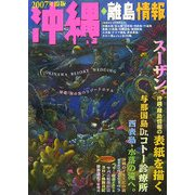 沖縄・離島情報〈2007年度版〉 [単行本]