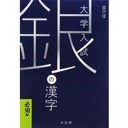 銀の漢字 必須編―大学入試 [全集叢書]