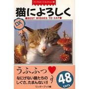 猫によろしく [単行本]