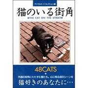 猫のいる街角 [単行本]
