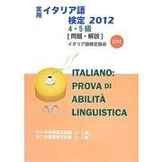 実用イタリア語検定2012 4・5級問題・解説