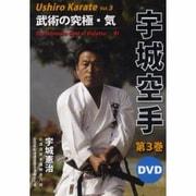 宇城空手 第3巻 [DVD] [単行本]