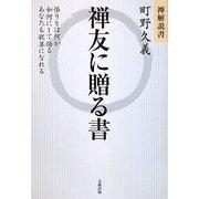 禅友に贈る書―禅解説書 [単行本]