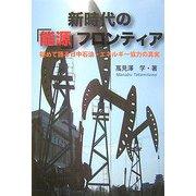 新時代の「能源」フロンティア―初めて語る日中石油・エネルギー協力の真実 [単行本]