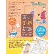 東方栄養新書-体質別の食生活実践マニュアル [単行本]