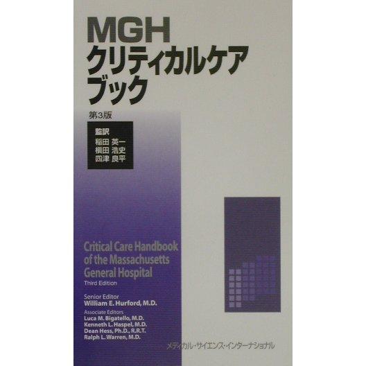 MGHクリティカルケアブック 第3版 [単行本]