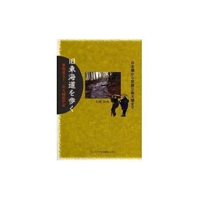 旧東海道を歩く-日本橋から京都三条大橋まで 東海道五十三次夫婦道中記 [単行本]