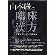 山本巌の臨床漢方(2冊セット) [単行本]