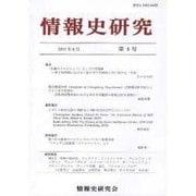 情報史研究 第3号 [単行本]