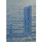 前近代日本の法と政治―邪馬台国及び律令制の研究 [単行本]