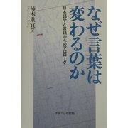 なぜ言葉は変わるのか―日本語学と言語学へのプロローグ [単行本]