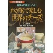 わが家で楽しむ世界のチーズ―料理&お菓子レシピ(SERIES食彩生活) [全集叢書]