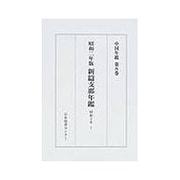 中国年鑑 第8巻 [事典辞典]