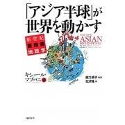 「アジア半球」が世界を動かす―新世紀亜細亜地政学 [単行本]
