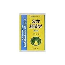 公共経済学 第2版 (新経済学ライブラリ〈8〉) [全集叢書]