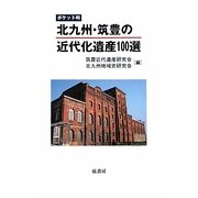 北九州・筑豊の近代化遺産100選―ポケット判 [単行本]