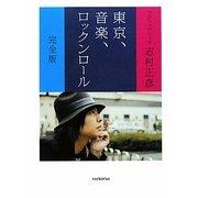 東京、音楽、ロックンロール 完全版 [単行本]