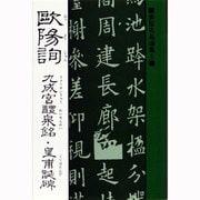 九成宮醴泉銘・皇甫誕碑(書聖名品選集 5) [新書]