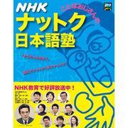NHKことばおじさんのナットク日本語塾 Vol.2(ステラMOOK) [ムックその他]