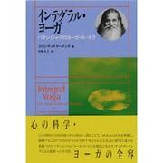 インテグラル・ヨーガ-パタンジャリのヨーガ・スートラ [単行本]