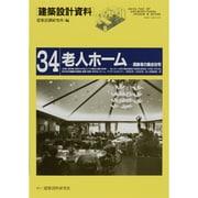 老人ホーム 高齢者の集合住宅(建築設計資料〈34〉) [単行本]