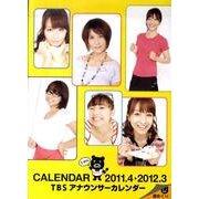TBSアナウンサーカレンダー 2011.4-2012.3 [ムックその他]