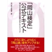 「岡山検定」公式テキスト-岡山文化観光検定試験公式テキストブック [単行本]