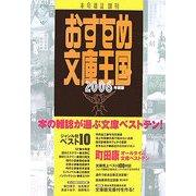 おすすめ文庫王国〈2006年度版〉 [単行本]