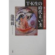 T・K生の時代と「いま」―東アジアの平和と共存への道 [単行本]