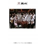 ボスヴィ39の顔 in Kyushu―美容・健康・癒しの仕事のプロフィール [単行本]