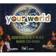 your world国際理解教育テキスト教師用[CD-ROM