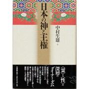 日本の神と王権 [単行本]
