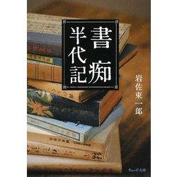 書痴半代記(ウェッジ文庫) [文庫]