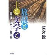 放浪と土と文学と―高木護/松永伍一/谷川雁 [単行本]