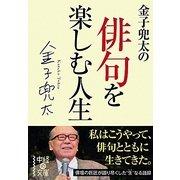 金子兜太の俳句を楽しむ人生(中経の文庫) [文庫]