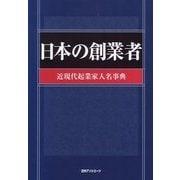 日本の創業者―近現代起業家人名事典 [事典辞典]