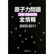 原子力問題図書・雑誌記事全情報2000-2011 [事典辞典]