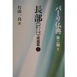 長部(ディーガニカーヤ)戒蘊篇〈1〉(パーリ仏典〈第2期 1〉) [全集叢書]