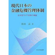 現代日本の金融危機管理体制―日本型TBTF政策の検証 [単行本]