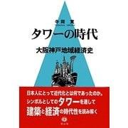 タワーの時代―大阪神戸地域経済史 [全集叢書]