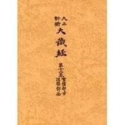 大正新脩大蔵経 第12巻 普及版