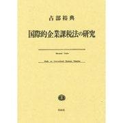 国際的企業課税法の研究 [単行本]