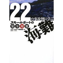 22の事故例に学ぶ海難―スモールボートの安全対策 [単行本]