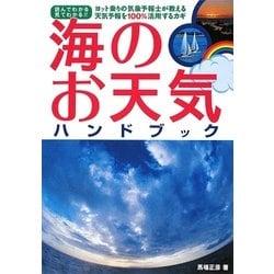 海のお天気ハンドブック―ヨット乗りの気象予報士が教える天気予報を100%活用するカギ [単行本]