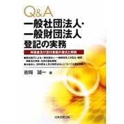 Q&A 一般社団法人・一般財団法人登記の実務―申請書及び添付書面の書式と解説 [単行本]