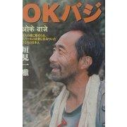 OKバジ―村人に魅せられ、ネパールの山奥に住みついたひとりの日本人 [単行本]